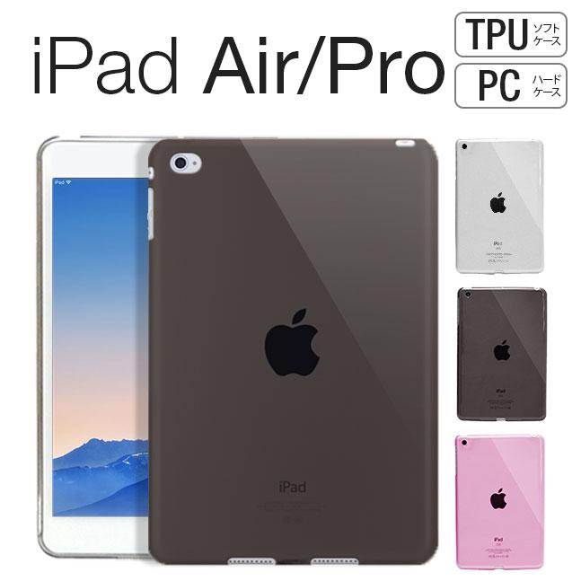 ★メール便送料無料★【ケース TPU プラスチック iPad air air2 pro 9.7 ipadair2 ipadpro カバー クリア クリアケース ハードケース シンプル 無地 アイパッドエアー アイパッドプロ 透明】シンプル クリアケース {1}