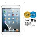 ★メール便送料無料★【保護フィルム 保護 フィルム 新型 2017 iPad air mini pro 9.7 iPadair iPadair2 mini iP...