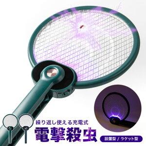 USB充電式 電撃殺虫ラケット