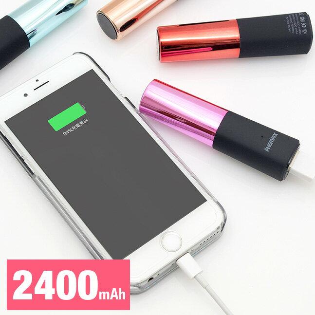 【モバイルバッテリー リップスティック 充電器 iphone 軽量 コンパクト 小型 携帯 2400 可愛い 持ち運び かわいい おしゃれ スマホ スマートフォン iPhone6 iPhone6s usb】[メール便送料無料] 2400mAh スティック型 モバイルバッテリー