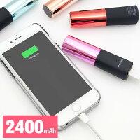 モバイルバッテリー,携帯充電器,充電器,バッテリー,リップスティック,iPhone,スマホ,スマートフォン,iphone6,軽量,かわいい,小型,おしゃれ