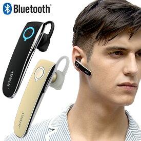 ★メール便送料無料★【iPhoneXS Max iPhoneXSmax iPhoneXR Bluetooth ヘッドセット ワイヤレス イヤホン ヘッドホン 片耳 両耳 通話 電話 パソコン マイク スカイプ ps4 ps3】JOWAY H-05 Bluetoothヘッドセット 全2色 ss {3}