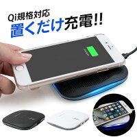 qi,ワイヤレス,充電器,iphone,置くだけ,光る,led,スマホ,スマートフォン,チャージャー,スタンド,iPhone8,iphonex,galaxy