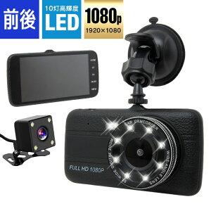 ドライブレコーダー,ドラレコ,前後カメラ,2カメラ,リアカメラ,前方,後方,ミラー,ミラー型,大画面,1080p,フルHD,高画質ドライブレコーダー,ドラレコ,前後カメラ,2カメラ,リアカメラ,前方,後方,小型,LED,ライト,大画面,1080p,フルHD,高画質