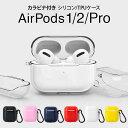 ★メール便送料無料★【クリア ケース AirPodsPro Pro proケース AirPods 1 air pods AirPods2 2 エアーポッズ プロ …
