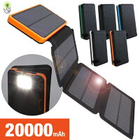 モバイルバッテリー,充電器,ソーラー,太陽光,スマホ,スマートフォン,iphone,タブレット,2ポート,同時充電,LED,ライト,懐中電灯,防災グッズ,災害,アウトドア,キャンプ