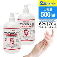 アルコールハンドジェル,ハンドジェル,洗浄,除菌,除菌ジェル,手,手指,エタノール,ポンプ,500ml,大容量,保湿