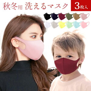 秋冬用マスク