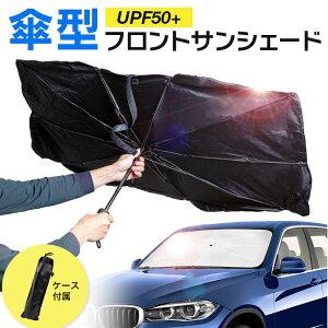 傘型フロントサンシェード