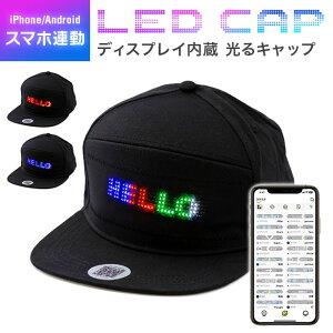 LED光るキャップ
