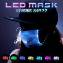 ★メール便送料無料★【光るマスク LED 光る マスク ゲーミングマスク LEDマスク イベント フェス 祭り コンサート ハ…