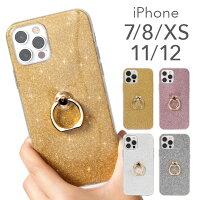 iPhoneX,iPhone8,iPhone7,iPhone7plus,リング付き,バンカーリング,スマホリング,ケース,カバー,ラメ,キラキラ,リング,かわいい,グリッター