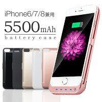 モバイルバッテリー,バッテリケース,一体型,携帯充電器,充電器,バッテリー,iPhone7,iPhone6,iPhone6s,アイフォン7,アイフォン6,アイフォン6s