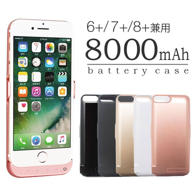 [宅配便送料無料]【バッテリー内蔵 iPhone8 iPhone8plus iPhone7 plus ケース iphone6 iphone7plus iphoneケース バッテリーケース バッテリー カバー モバイルバッテリー 充電器 一体型 内蔵 大容量】iPhone6 Plus/7 Plus/8 Plus 兼用 ■8000mAh■ バッテリーケース 全5色