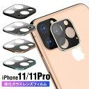 ★メール便送料無料★【iPhone11 iPhone11Pro iPhone11Promax pro promax レンズカバー レンズ 保護 レンズフィルム …