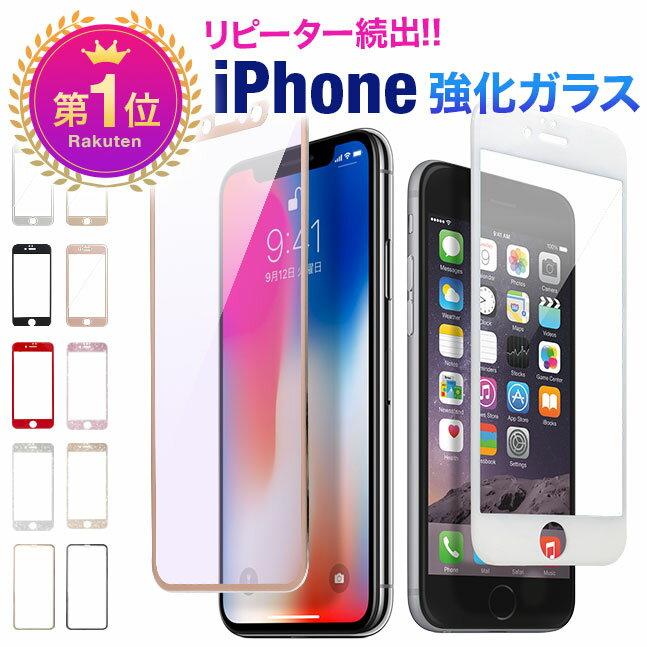 [ケーブルプレゼント]【iPhoneX iphone x ガラスフィルム iPhone8 iPhone8plus iPhone7 Plus 全面保護 全面 ガラス フィルム ブルーライト フルカバー 強化ガラスフィルム 強化ガラス】★メール便送料無料★ガラスフィルム