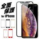 【ガラスフィルム 全面 ガラス iPhone7 Plus iPhone6 iPhoneSE iPhone6S iPhone6SPlus plus フィルム フル...