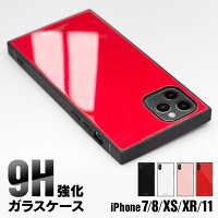 iPhone,ケース,カバー,ガラス,背面ガラス,シンプル,スリム,強化ガラス,耐衝撃,軽量,iPhone7,iPhone8,iPhoneX