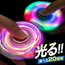 ★メール便送料無料★ 【ハンドスピナー 指スピナー 光る 光 LED 蓄光 フィジェット hand spinner レインボー 虹色 ス…