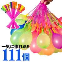 水風船,水ふうせん,水,風船,爆弾,水爆弾,マジックバルーン,大量,お風呂遊び,水遊び,100個,一気に,自動,夏,祭り