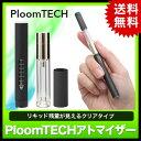 ★メール便送料無料★ 【プルームテック ploom tech ploomtech マウスピース アトマイザー カートリッジ ドリップチッ…