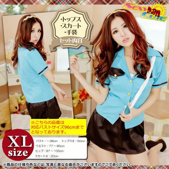 【コスプレ】XLサイズ☆警縄付き半袖タイトスカートポリス【大きなサイズ】