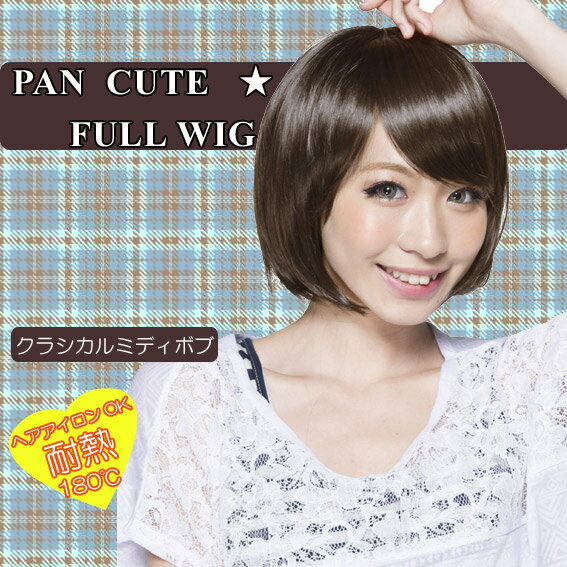 【PAN CUTE】クラシカルミディボブ☆耐熱ウィッグ(ブラウン)【コスプレ ハロウィン クリスマス パーティー】