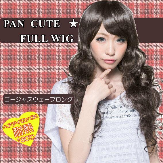 【PAN CUTE】ゴージャスウェーブロング☆耐熱ウィッグ(ブラウン)【コスプレ ハロウィン クリスマス パーティー】