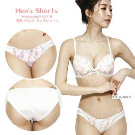 薔薇 プリント メンズショーツ Mサイズ Lサイズ LLサイズ Men's WISH メンズフルバック 男性用ショーツ ブラ男 乙女男子 かわいいメンズ メール便 ネコポス 対応