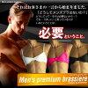 Men, s premium brassiere メンズプレミアムブラ ☆ men's Bra ☆ men's Bra ☆ men's Bra ☆ male bra ☆ man bra