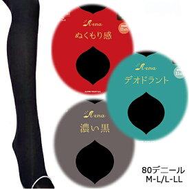 デオドラント ぬくもり 黒 タイツ 80デニール 着圧 M-L L-LL 日本製 メール便対応