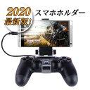送料無料 PS4 コントローラー スマホホルダー 荒野行動 Android マウントホルダー 固定 ゲーム クリップ スマホ固定ホ…