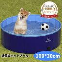 \限定半額/ペットプール 100*30cm 犬用プール 犬 プール ペット用 プール ペットプール プール ペット用