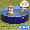 \限定半額/ペットプール 80*20cm 犬用プール 犬 プール ペット用 プール ペットプール プール ペット用