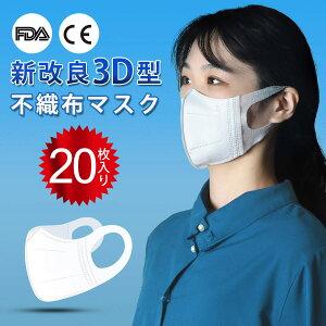 超快適マスク【新改良3D立体型】不織布マスク 20枚 3層構造 使い捨てマスク 超精密99%カット mask ますく ウイルス飛沫対策 PM2.5対応 マスク 白 在庫あり 花粉症対策 風邪予防 超立体マスク 花