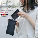 【予約期間P15倍】iphoneケース スマホポシェット スマホケース スマホポーチ 日本製 本革製 本革 革 姫路レザー めが…