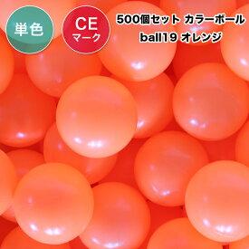ボールプール用ボール カラーボール ボールプール ボール500個入り 《オレンジ》大き目 セーフティボール