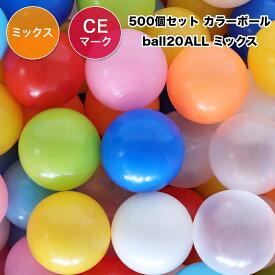ボールプール用ボール カラーボール ボールプール ボール500個入り 《ALL ミックス》大き目 セーフティボール