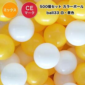 ボールプール用ボール カラーボール ボールプール ボール500個入り 《白・黄色》大き目 セーフティボール