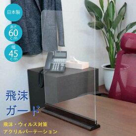 飛沫ガード・飛沫防止パネル・アクリルパーテーション 感染症対策 飲食店用・事務所用・オフィス用・施設用 卓上型 高さ60cm ハイタイプ RMAK-45 木製スタンド 兼用タイプ