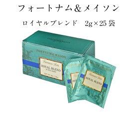 フォートナム&メイソン ロイヤルブレンド ティーバッグ 25個入り(個包装) 紅茶 FORTNUM & MASON