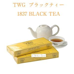 【ギフト包装】TWG 紅茶 1837 Black Tea(1837 ブラックティー) ティーバッグ 15袋【ショップバッグ付】 母の日