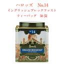 Harrods(ハロッズ) No.14 イングリッシュ ブレックファスト ティーバッグ 50袋 ENGLISH BREAKFAST 紅茶