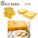 メープルマニア メープルバタークッキー 18枚入 The MAPLE MANIA シュクレイ