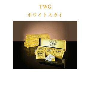【ギフト包装】TWG WHITE SKY TEA (ホワイトスカイティー) ティーバッグ 15袋 【ショップバッグ付】 母の日