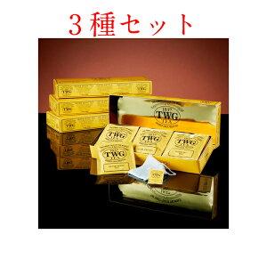 【ギフト包装】TWG Moon & Sky Tea Selection 各5袋 1837ブラックティー シルバームーンティー ホワイトスカイティー ムーンスカイティーセレクション【ショップバッグ付】 母の日