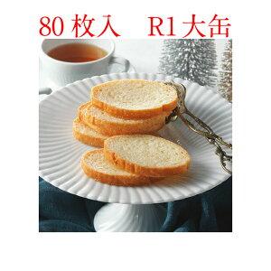 ガトーフェスタハラダ グーテ デ ロワ 大缶 R1(内容量 2枚入40袋80枚入) 王様のおやつ 詰め合わせ スイーツ お菓子