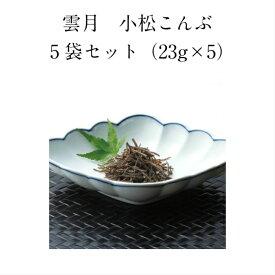 【雲月】小松こんぶ 袋入 5個セット(23g×5)ショップバッグ付き! ギフトなどに