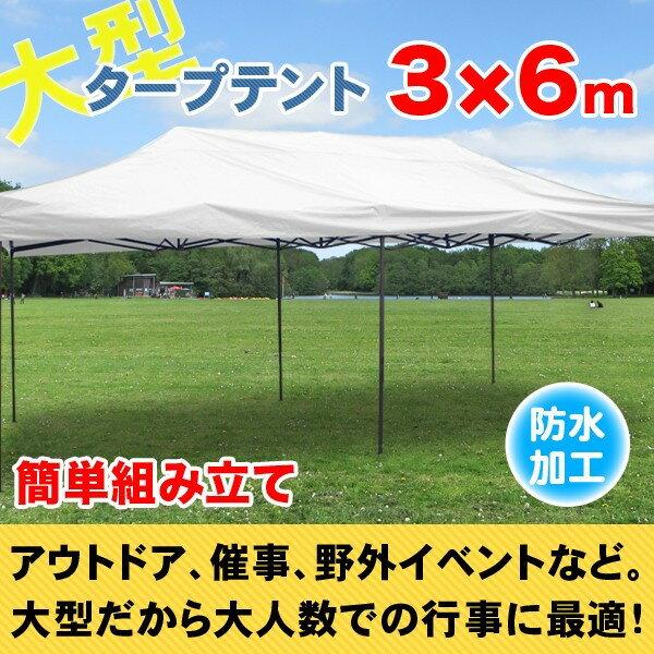 サプライズPRICE!!【送料無料】タープテント 大型 3m×6m 日よけ 雨よけ タープ テント 白 青 緑 赤 ワンタッチ 試合応援 6×3m 3×6m イベント 屋台 キャンプ イベントテント ###テントS-3X6☆###
