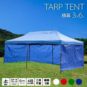 タープテント 大型 3m×6m 横幕3面付き 白 緑 青 赤 折りたたみ 日よけ 雨よけ イベント 屋台 ワンタッチ 3×6m 6×3m【送料無料】###幕付テントS-3X6C###
